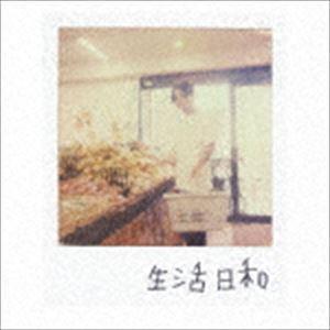 ZORN / 生活日和(通常盤) [CD]