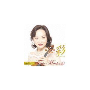 前橋汀子(vn) / 彩 IRODORI アニヴァーサリー・アルバム [CD]