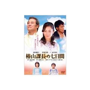 椿山課長の七日間 デラックス版 [DVD]|guruguru