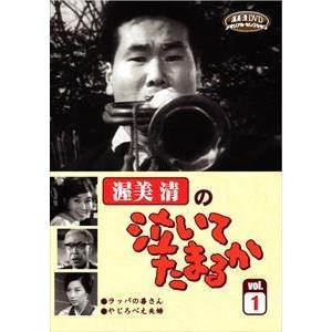 渥美清の泣いてたまるか VOL.1 [DVD]|guruguru