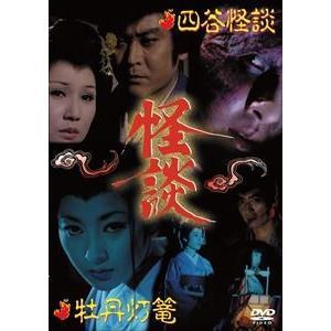 怪談シリーズ 第1巻 四谷怪談/牡丹燈籠 DVD