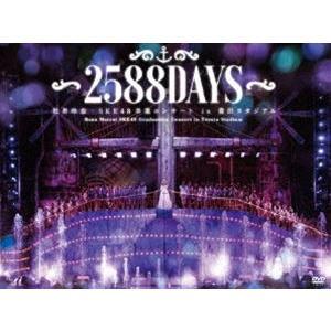 SKE48/松井玲奈・SKE48卒業コンサートin豊田スタジアム〜2588DAYS〜 DVD...