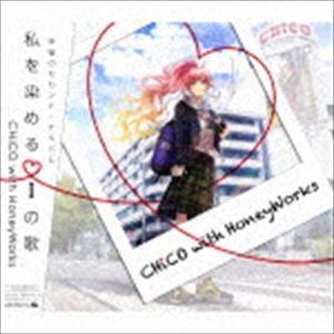 CHiCO with HoneyWorks/私...の関連商品2