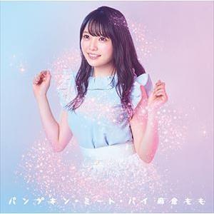 麻倉もも / パンプキン・ミート・パイ(通常盤) [CD]|guruguru