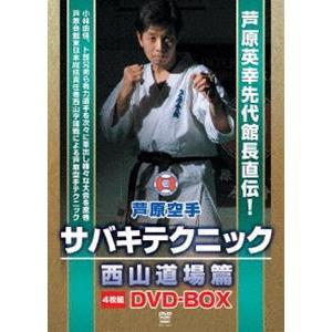 種別:DVD 解説:数多くの有力選手を輩出している芦原会館の東京本部西山道場。そのテクニックやトレー...