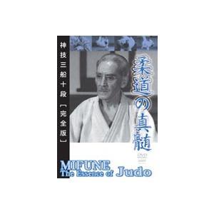完全版 神技三船十段 DVD