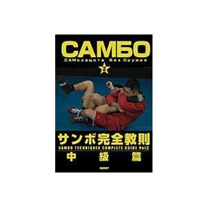 サンボ完全教則 中級篇 DVD