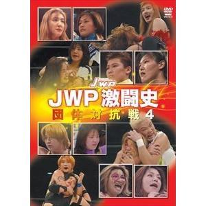 種別:DVD 解説:女子プロレスJWPが、全日本女子プロレス、GAEA JAPAN、ネオレディースと...