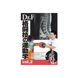 種別:DVD 解説:Dr.Fこと二重作拓也が、医学的な観点からあらゆる競技者のパフォーマンス向上に有...