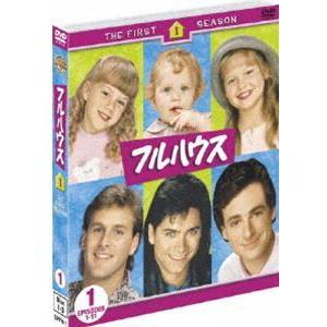 フルハウス〈ファースト〉セット1(DISC1〜3)(期間限定) ※再発売 [DVD] guruguru