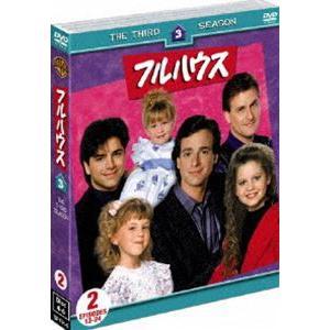 フルハウス〈サード〉セット2(DISC4〜6)(期間限定) ※再発売 [DVD] guruguru