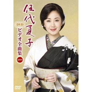 種別:DVD 伍代夏子 解説:美人演歌歌手・伍代夏子の代表的なシングル曲のビデオクリップを集めたビデ...