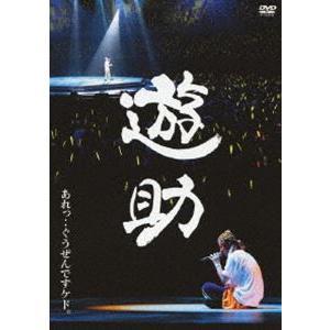 遊助/あれっ・・ぐうぜんですケド。 [DVD]|guruguru