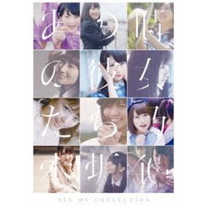 乃木坂46/ALL MV COLLECTION〜あの時の彼女たち〜(通常盤) [DVD]