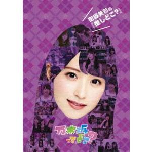 衛藤美彩の『推しどこ?』 [DVD]|guruguru
