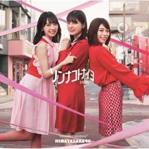 日向坂46 / ソンナコトナイヨ(TYPE-A/CD+Blu-ray) (初回仕様) [CD]