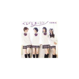 乃木坂46 / ぐるぐるカーテン(Type-A/CD+DVD...
