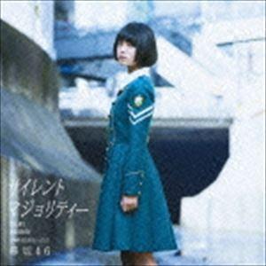 欅坂46/サイレントマジョリティー(TYPE-A/CD+DVD) CD