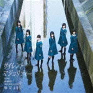 欅坂46/サイレントマジョリティー(TYPE-C/CD+DVD) CD