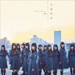 欅坂46 / 不協和音(TYPE-D/CD+DVD) [CD]|guruguru