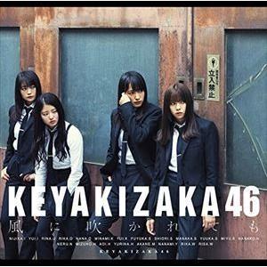 欅坂46 / 風に吹かれても(TYPE-B/CD...の商品画像
