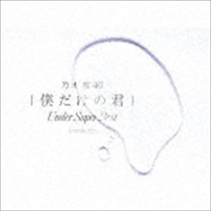 乃木坂46 / 僕だけの君 〜Under Super Best〜(初回生産限定盤/2CD+DVD) [CD]|guruguru