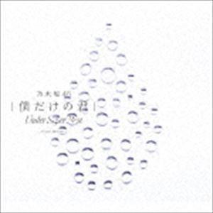 乃木坂46 / 僕だけの君 〜Under Super Best〜(通常盤/2CD+DVD) [CD]|guruguru