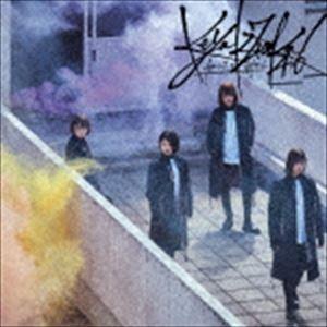 欅坂46/ガラスを割れ!(TYPE-C/CD+DVD) CD