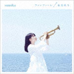 sumika / ファンファーレ/春夏秋冬(初回生産限定盤/CD+DVD) [CD]