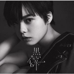 欅坂46 / 黒い羊(TYPE-A/初回仕様限定盤/CD+Blu-ray) (初回仕様) [CD]