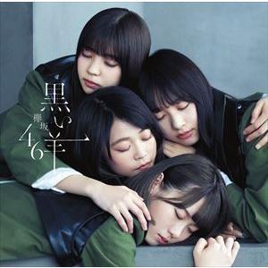 欅坂46 / 黒い羊(TYPE-B/初回仕様限定盤/CD+Blu-ray) (初回仕様) [CD]