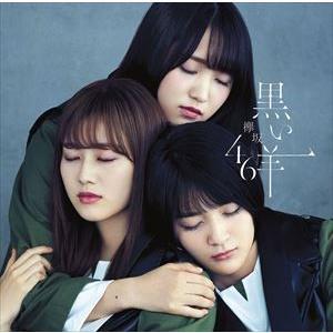 欅坂46 / 黒い羊(TYPE-D/初回仕様限定盤/CD+Blu-ray) (初回仕様) [CD]