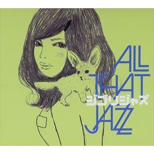 All That Jazz / ジブリ・ジャズ [CD]