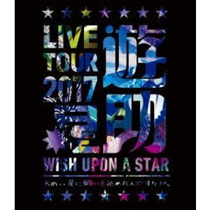 遊助/LIVE TOUR 2017遊助祭「星」〜あの‥星に願いを込めたんですケド。〜 [Blu-ray]|guruguru