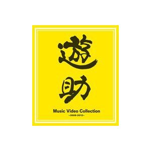 遊助/Music Video Collection〜2009-2012〜 [Blu-ray]|guruguru