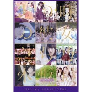乃木坂46/ALL MV COLLECTION〜あの時の彼女たち〜(Blu-ray4枚組) [Blu...