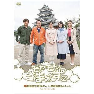 モヤモヤさまぁ〜ず2 10周年記念 歴代メンバー全員集合スペシャル ディレクターズカット版 [DVD]|guruguru