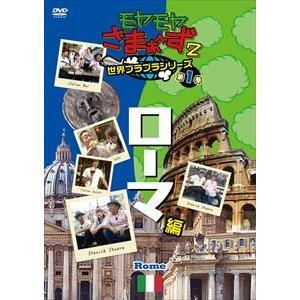 モヤモヤさまぁ〜ず2 世界ブラブラシリーズ 第1巻 ローマ編 DVD [DVD]|guruguru