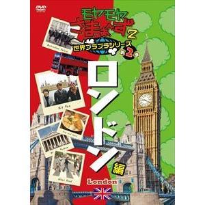 モヤモヤさまぁ〜ず2 世界ブラブラシリーズ 第2巻 ロンドン編 DVD [DVD]|guruguru