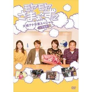 モヤモヤさまぁ〜ず2 大橋アナ卒業スペシャル in 下北沢 DVD [DVD]|guruguru