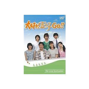 大好き!五つ子 GO!! [DVD]|guruguru