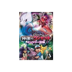 劇場版ポケットモンスター ベストウイッシュ 神速のゲノセクト ミュウツー覚醒 [DVD]|guruguru