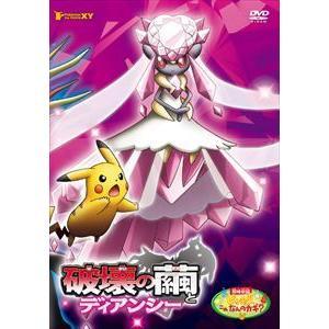 劇場版ポケットモンスターXY 破壊の繭とディアンシー [DVD]|guruguru
