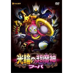 ポケモン・ザ・ムービーXY 光輪の超魔神 フーパ [DVD]|guruguru
