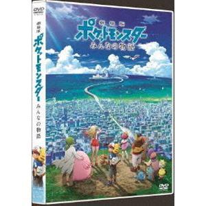 劇場版ポケットモンスター みんなの物語 [DVD]|guruguru