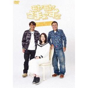 モヤモヤさまぁ〜ず2 福田アナ卒業スペシャル ディレクターズカット版 DVD (初回仕様) [DVD]|guruguru