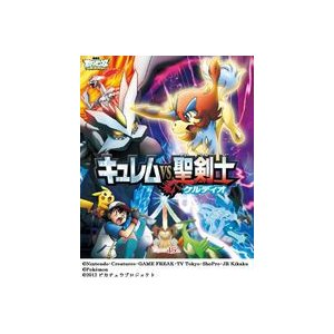 劇場版ポケットモンスター ベストウィッシュ キュレムVS聖剣士 ケルディオ [Blu-ray]|guruguru