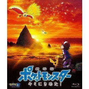 劇場版ポケットモンスター キミにきめた!(通常盤) [Blu-ray]|guruguru