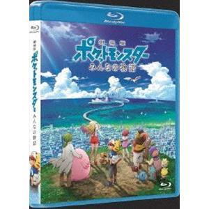 劇場版ポケットモンスター みんなの物語(通常盤) [Blu-ray]|guruguru