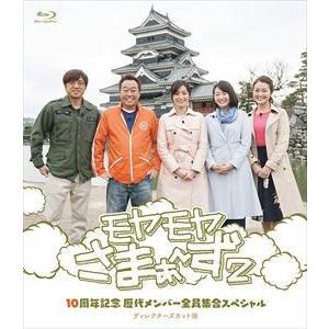 モヤモヤさまぁ〜ず2 10周年記念 歴代メンバー全員集合スペシャル ディレクターズカット版 [Blu-ray]|guruguru